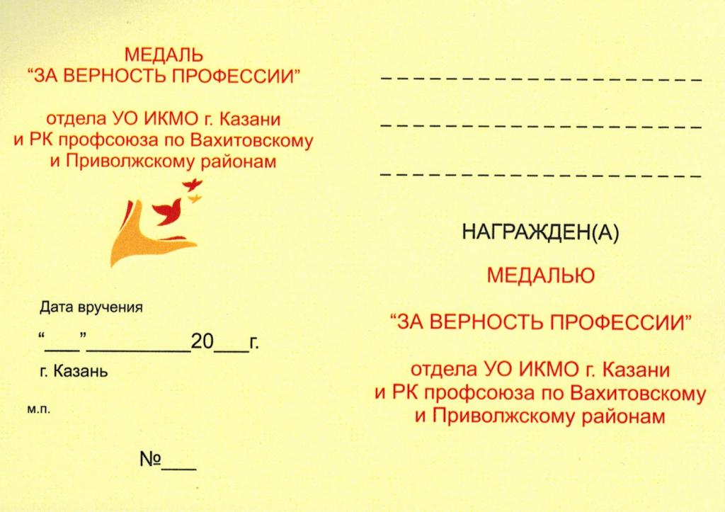 Удостоверение.png